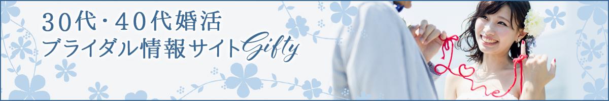 30代・40代婚活ブライダル情報サイトGifty